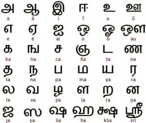 Alphabet tamoul